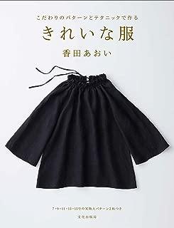 きれいな服 こだわりのパターンとテクニックで作る