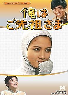 俺はご先祖さま DVD-BOX デジタルリマスター版【昭和の名作ライブラリー 第9集】...