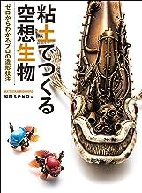 表紙: 粘土でつくる空想生物 ゼロからわかるプロの造形技法 | 松岡ミチヒロ