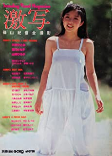 別冊BIG GORO 激写 1981.12