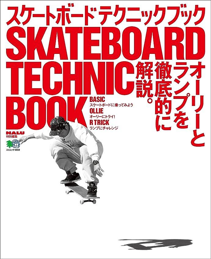 シエスタ癒すしばしばスケートボード テクニックブック <DVDなし>[雑誌] エイムック