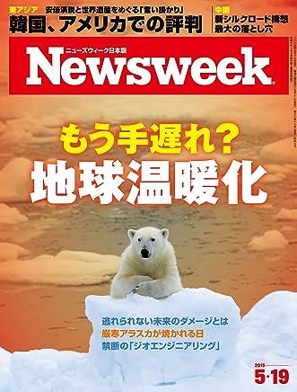 週刊ニューズウィーク日本版 「特集:もう手遅れ? 地球温暖化」〈2015年 5/19号〉 [雑誌]
