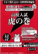 高校入試虎の巻福島県版 令和2年度受験―福島県公立入試5教科11年間収録問題集