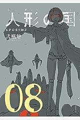 人形の国(8) (シリウスコミックス) Kindle版