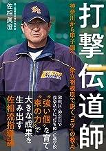 表紙: 打撃伝道師 神奈川から甲子園へ――県立相模原で説く「コツ」の教え   佐相 眞澄