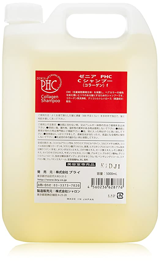メロドラマ腹痛猫背BRY(ブライ) ZENIA(ゼニア) PHC コラーゲンシャンプー 詰替 5000ml