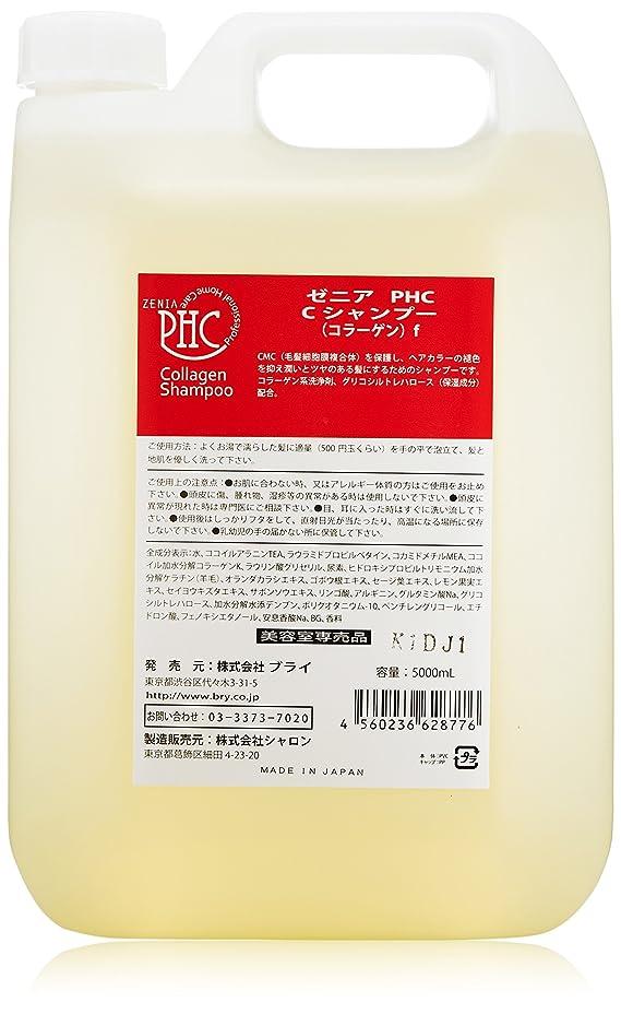 名前リサイクルする王朝BRY(ブライ) ZENIA(ゼニア) PHC コラーゲンシャンプー 詰替 5000ml