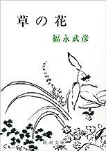 表紙: 草の花(新潮文庫) | 福永 武彦
