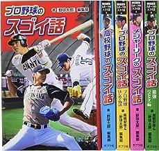 【図書館版】スポーツのスゴイ話(既刊5巻セット)