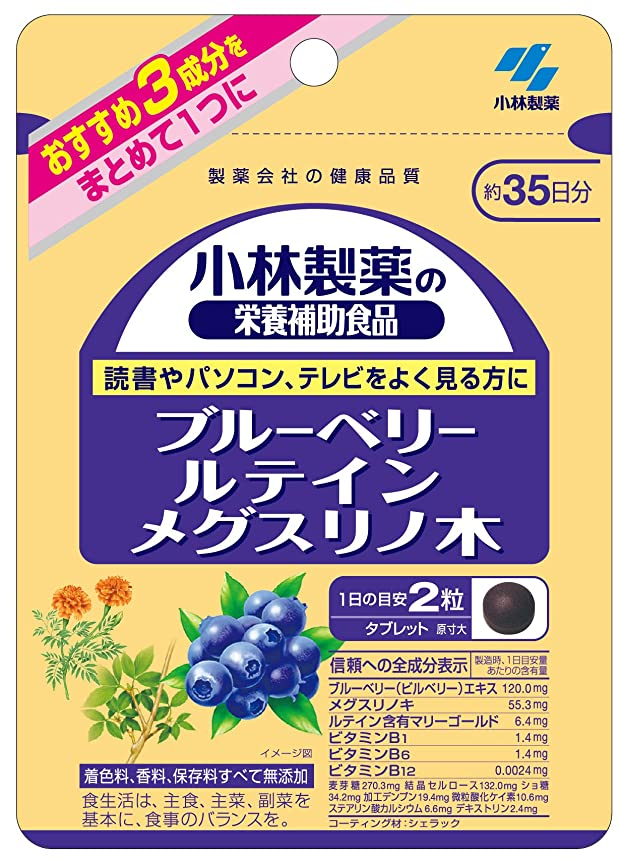 効果的に日食ナチュラル小林製薬の栄養補助食品 ブルーベリールテイン メグスリノ木 約35日分 70粒