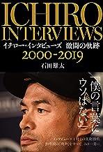 表紙: イチロー・インタビューズ 激闘の軌跡 2000-2019 (文春e-book) | 石田 雄太