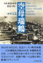 表紙: 空母瑞鶴――日米機動部隊最後の戦い | 神野正美