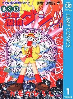 ぼくは少年探偵ダン!! 1 (ジャンプコミックスDIGITAL)