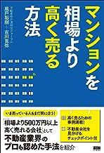 表紙: マンションを相場より高く売る方法 | 吉川克弥