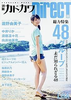別冊カドカワDirecT 06 (カドカワムック)