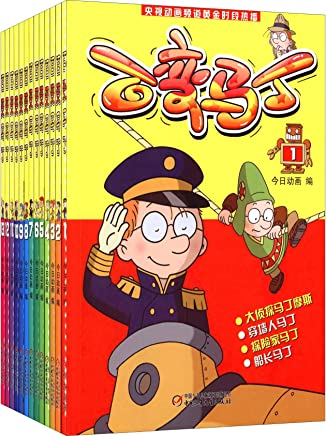 百变马丁(套装共13册)
