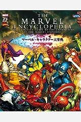 THE MARVEL ENCYCLOPEDIA マーベル・キャラクター大事典 (ShoPro Books) 大型本