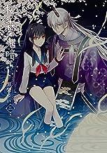 表紙: 桜の森の鬼暗らし 第二巻 (あすかコミックスDX) | 黒榮 ゆい