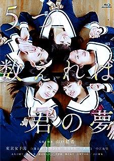 5つ数えれば君の夢 [Blu-ray]