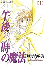 午後3時の魔法(1) (アフタヌーンコミックス)