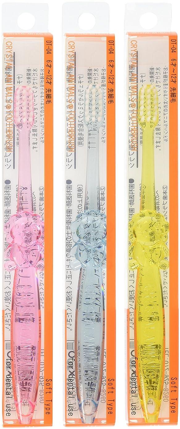 輸血アルミニウムプロットクリスタルアニマルズ DT04 小学生~ 先細毛ソフト 【3本セット】