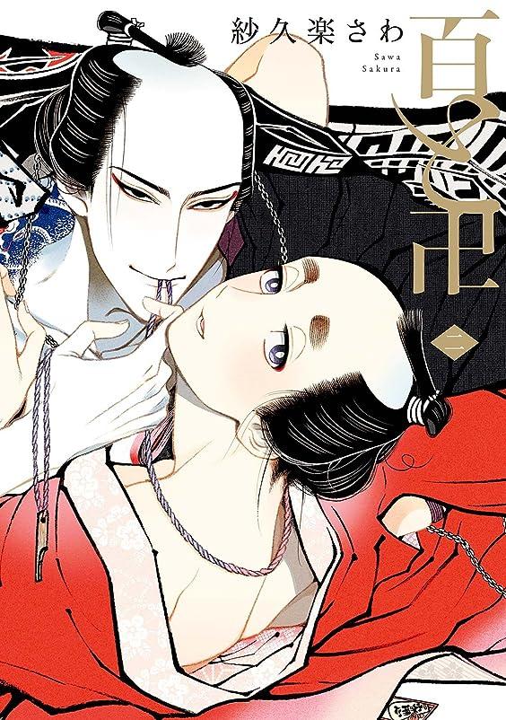 プットソフィーエレメンタル百と卍(2) (onBLUE comics)