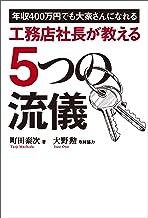 表紙: 工務店社長が教える5つの流儀 | 町田泰次