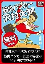 表紙: 筋肉バンカー沢村大輔 《誕生編》 impress QuickBooks   太田 創