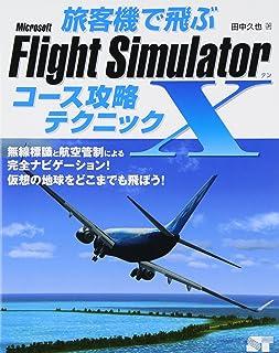旅客機で飛ぶ Microsoft Flight Simulator x コース攻略テクニック