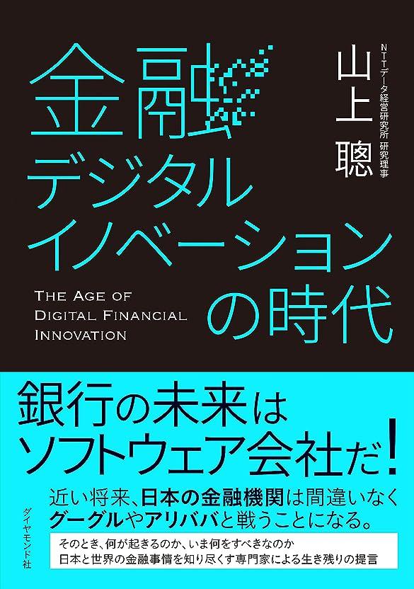 優勢尊敬する聖歌金融デジタルイノベーションの時代