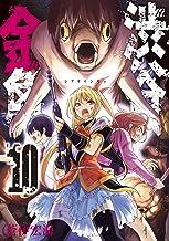 渋谷金魚(10) (ガンガンコミックス JOKER)