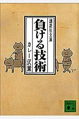 負ける技術 (講談社文庫) Kindle版