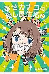 幸せカナコの殺し屋生活(3) (星海社コミックス) Kindle版