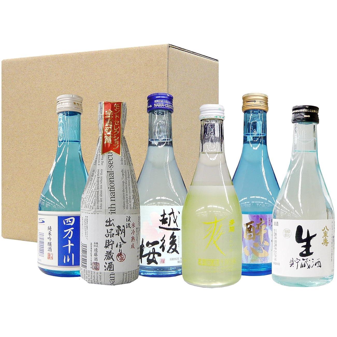 バストのりラインナップひやして美味しい 飲みきりサイズの日本酒?地酒 6県のみくらべセット [ 日本酒 300mlx6本 ]