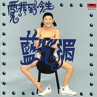 qing yuan liang wo