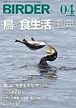 表紙: BIRDER (バーダー) 2019年 04月号 [雑誌] | BIRDER編集部