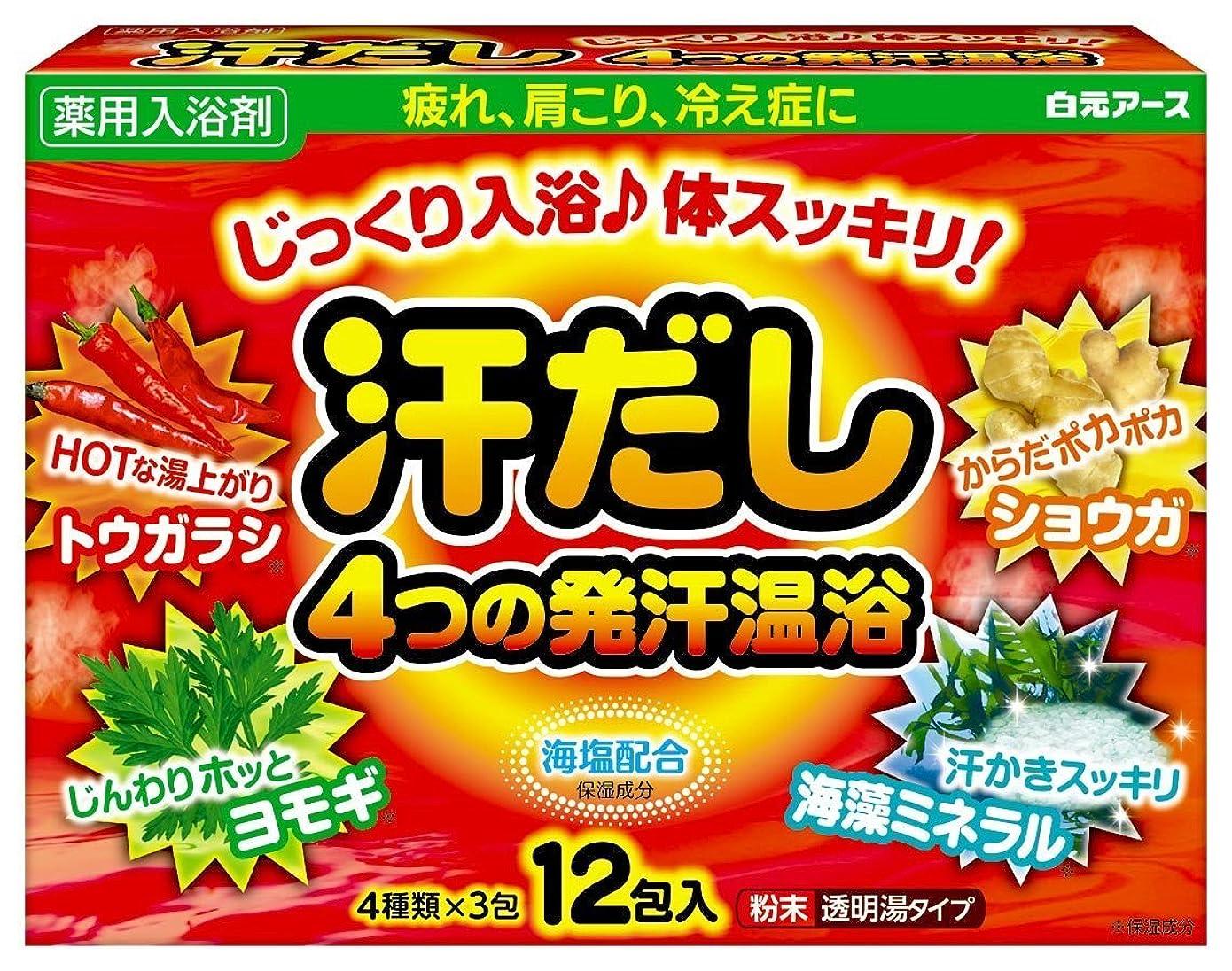 間違っている見捨てるバタフライ薬用入浴剤 汗だし4つの発汗温浴 4種類×3包入