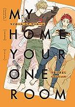 表紙: MY HOME YOUR ONEROOM【ペーパー付】 (G-Lish comics) | つきづきよし