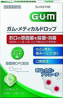 GUM(ガム)・メディカルドロップ ハーブミント味 24粒 (指定医薬部外品)