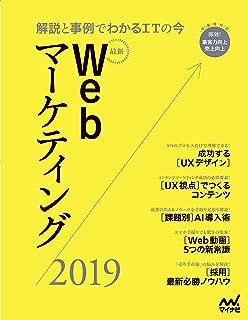 最新Webマーケティング2019 ~解説と事例でわかるITの今~ (Web Designing BOOKS)