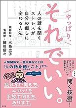 表紙: やっぱり、それでいい。: 人の話を聞くストレスが自分の癒しに変わる方法 | 水島 広子