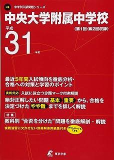 中央大学附属中学校 平成31年度用 【過去5年分収録】 (中学別入試問題シリーズN8)