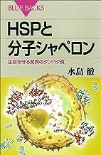 表紙: HSPと分子シャペロン 生命を守る驚異のタンパク質 (ブルーバックス) | 水島徹