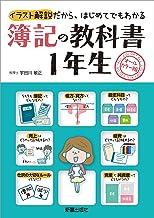 表紙: 簿記の教科書1年生 | 宇田川敏正