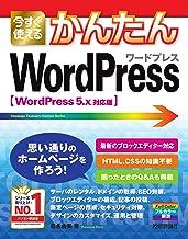 今すぐ使えるかんたん WordPress [WordPress 5.x対応版] (今すぐ使えるかんたんシリーズ)