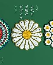 表紙: 決定版 人気の手編みざぶとん   橋本 真由子