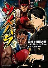 ウメハラ FIGHTING GAMERS!(3) (角川コミックス・エース)