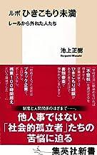 表紙: ルポ ひきこもり未満 レールから外れた人たち (集英社新書) | 池上正樹