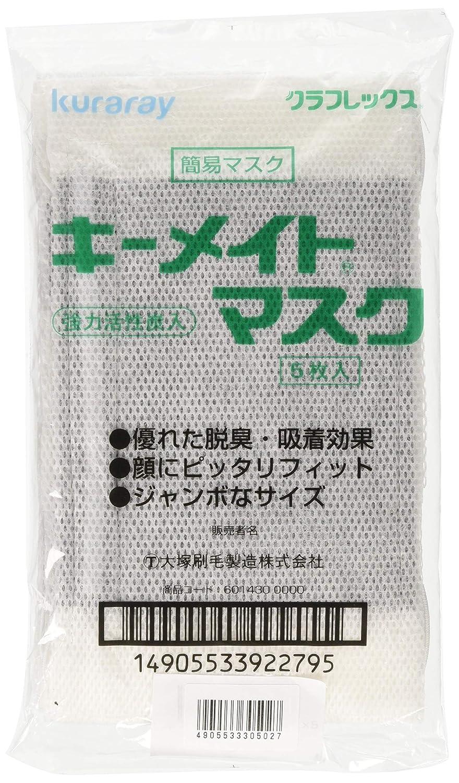 キーメイトマスクCS-5A(5枚入)