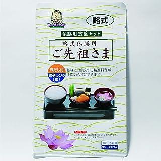 略式仏膳用ご先祖さま(1)